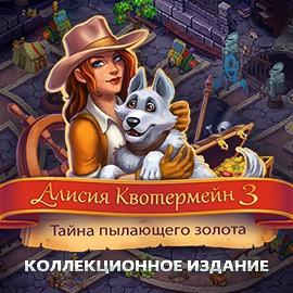 Алисия Квотермейн 3. Тайна пылающего золота. Коллекционное издание