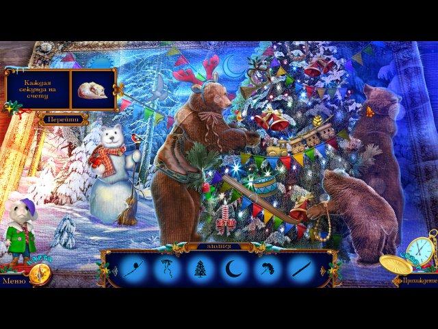 Рождественские истории. Зачарованный экспресс. Коллекционное издание скриншот 6