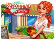 Подробнее об игре Кухонный ажиотаж. Коллекционное издание
