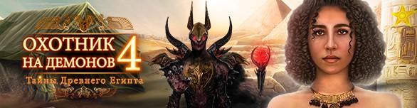 Охотник на демонов 4 Тайны Древнего Египта