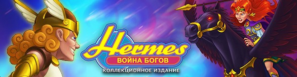 hermes war of the gods collectors edition 586x152 - Гермес. Война богов. Коллекционное издание