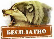 Подробнее об игре Охота онлайн