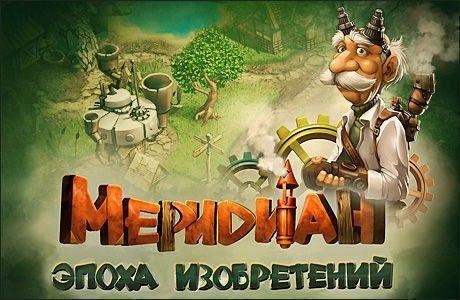 Меридиан. Эпоха изобретений