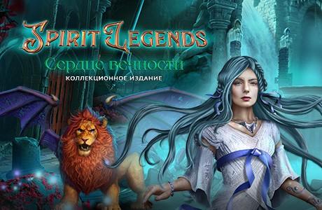 Легенды о Духах. Сердце вечности. Коллекционное издание
